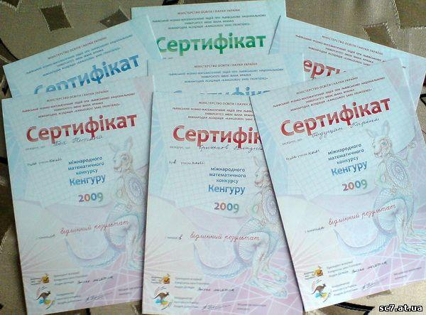Всім учасникам конкурсу було вручено
